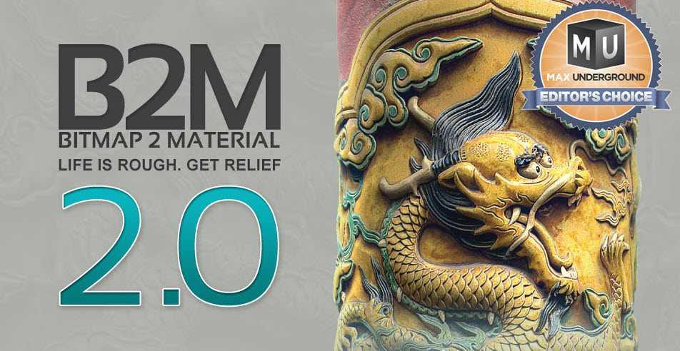 B2M 2.0: più realismo nei rendering, meno modellazione
